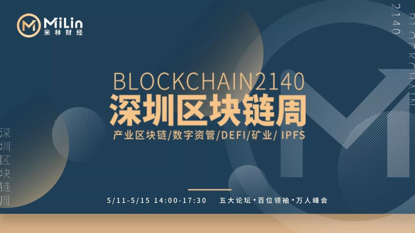 BLOCKCHAIN2140深圳区块链周