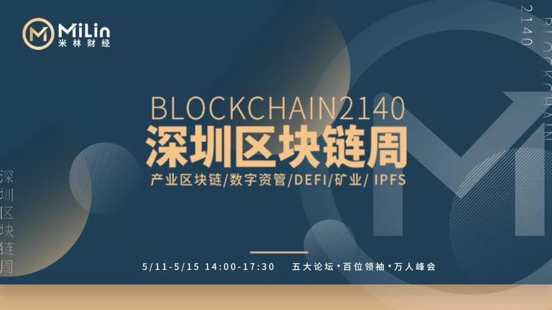 """BLOCKCHAIN2140""第一届深圳区块链周云端峰会顺利闭幕"